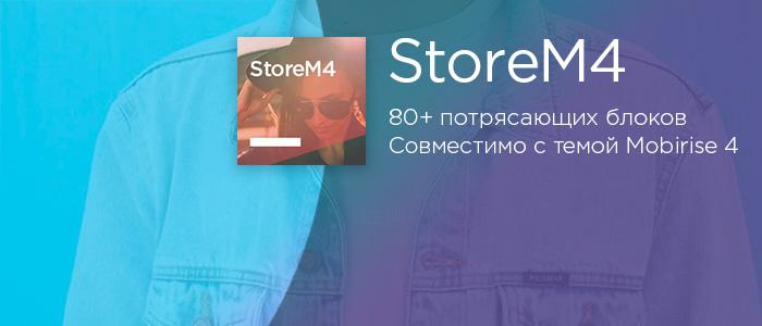 StoreM4