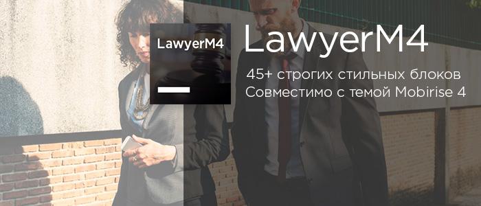 LawyerM4