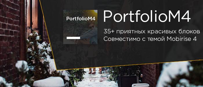 PortfolioM4
