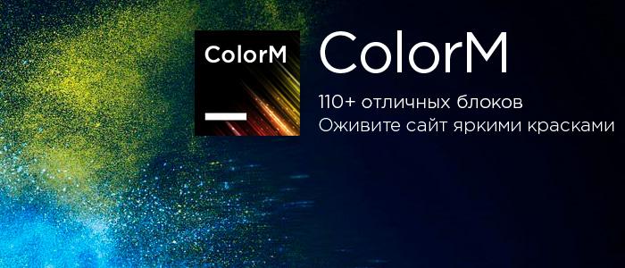 ColorM