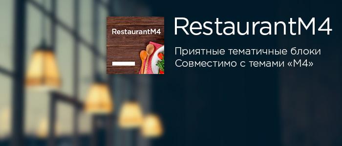 RestaurantM4